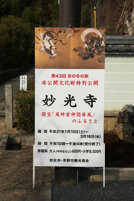 Myoukouji09021011