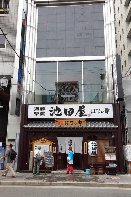 Ikedaya0908061
