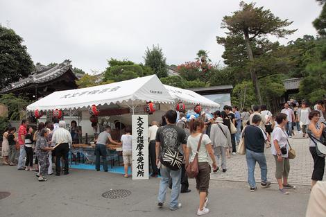 Daimonji0908152