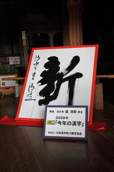 Kiyomizudera0912311