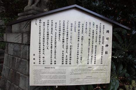 Okazakijinjya1012303
