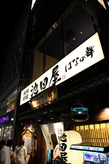 Ikedaya1108221