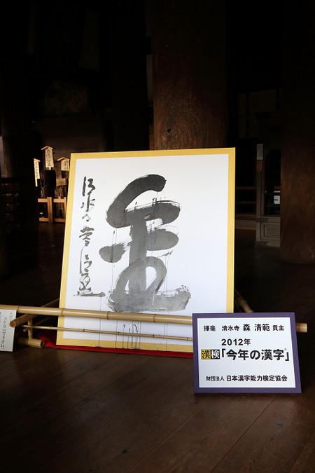 Kiyomizudera1212311
