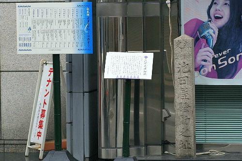 ikedaya0512301