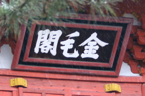 kinmoukaku0602022