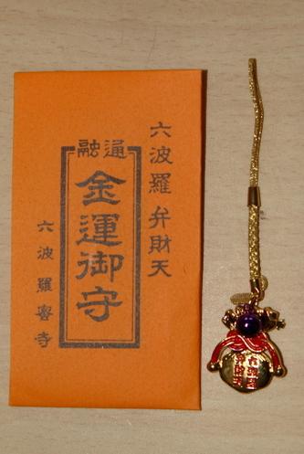 Rokuhara0701035