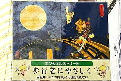 sinkyougoku200559