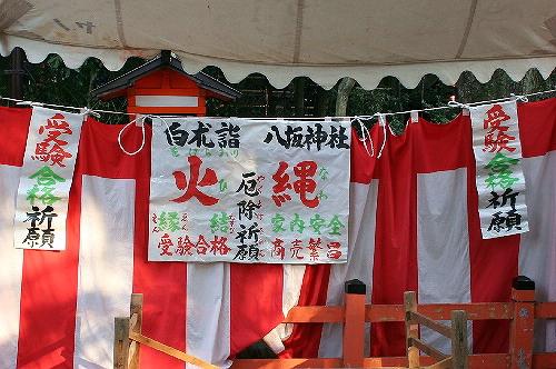yasakajinjya0512302