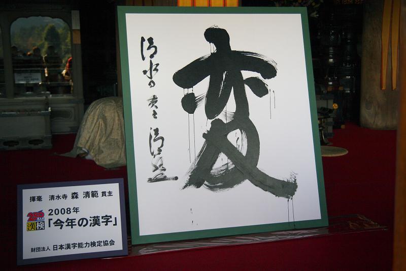 Kiyomizu0812311