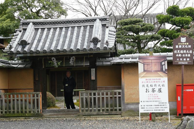 Inari0902012