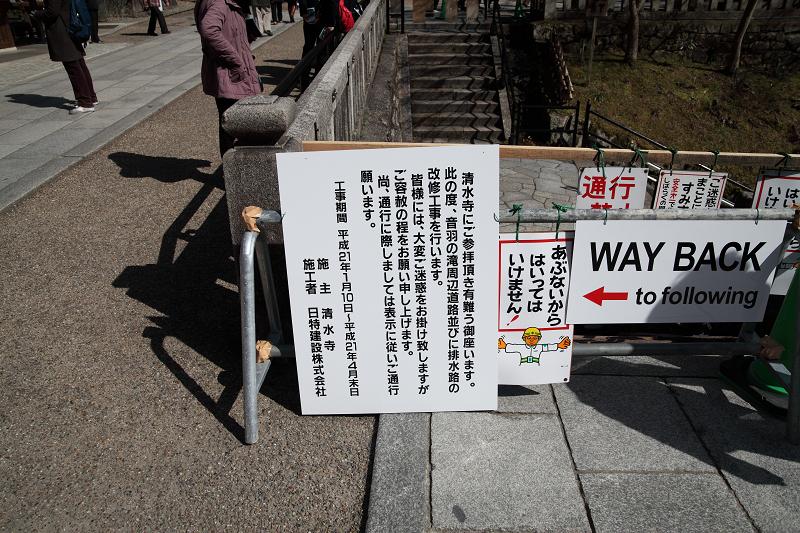 Kiyomizu0903126