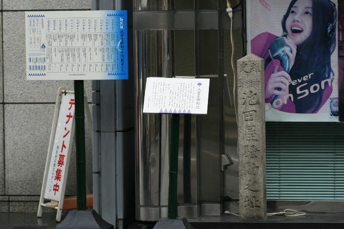 Ikedaya0606171